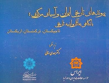 پیوندهای تاریخی ایران و آسیای مرکزی