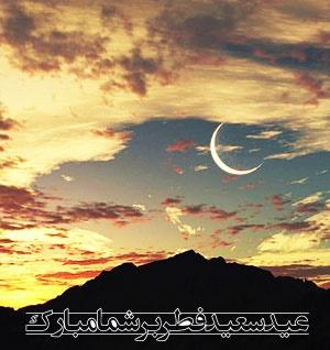 عید سعید فطر بر شما مبارک