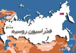 فعالیت تعدادی از بنیادهای آمریکایی در روسیه غیرقانونی اعلام شد