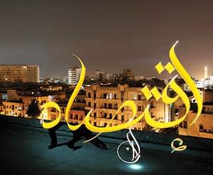 خطاطی هنرمند عرب با نور