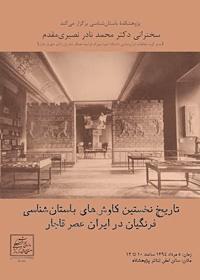 بررسی دیدگاه پادشاهان قاجار درباره میراث فرهنگی