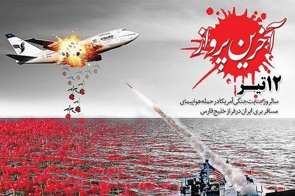 سالروز سرنگونی هواپیمای مسافربری ایران توسط آمریکا
