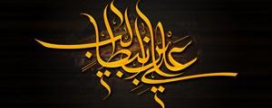 ۲۱ ماه رمضان؛ سالروز شهادت قرآن ناطق