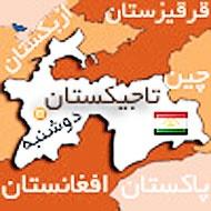 ایران تکمیل پروژه تونل استقلال تاجیکستان را برعهده گرفت