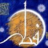 شنبه عید سعید فطر است؛ پیش بینی عضو ستاد استهلال دفتر رهبری