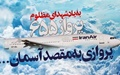 وقتی سخنگوی آمریکایی از حمله به ایرباس ایران خبر ندارد