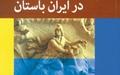 آشنایی با مبانی فکری و اعتقادی ایرانیان باستان