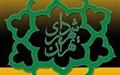 واریز غیرقانونی مطالبات شهرداری تهران بهحساب انجمن کتابخانههای عمومی