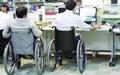 گلایه معلولان ازحذف قانون استخدام در نهادهای دولتی