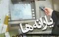 وعده اعلام شاخصهای حذف یارانه نقدی
