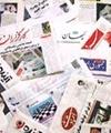 ۱۶ تیر؛ مهمترین خبر روزنامههای صبح ایران