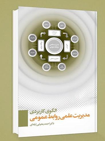 کتاب الگوی کاربردی «مدیریت علمی روابطعمومی» منتشر شد