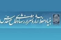 بیانیه بنیاد حفظ آثار و نشر ارزشهای دفاع مقدس به مناسبت روز صنعت دفاعی