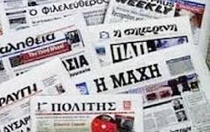 روزنامه های یونان: جمعه ۳۰ مرداد، استعفای نخست وزیر