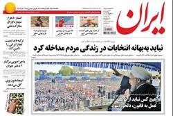 روزنامه ایران؛۴ شهریور