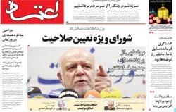 روزنامه اعتماد؛۴ شهریور