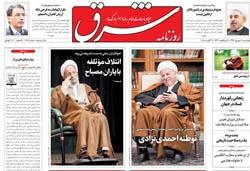 روزنامه شرق،۴ شهریور