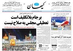 روزنامه کیهان؛۴ شهریور