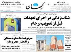 روزنامه کیهان؛۷ شهریور