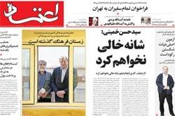 روزنامه اعتماد،۷ شهریور