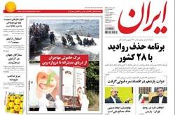 روزنامه ایران؛۷ شهریور