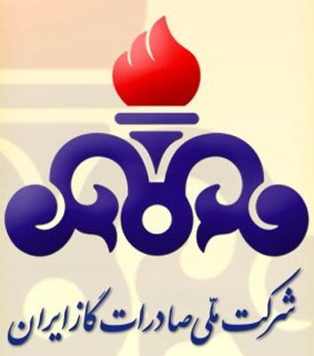 آشنایی با شرکت ملی صادرات گاز ایران (NIGEC)