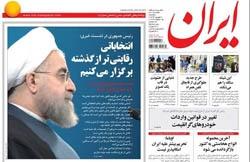 روزنامه ایران؛۸ شهریور