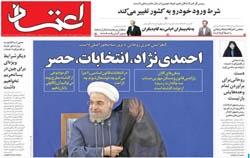 روزنامه اعتماد؛۸ شهریور
