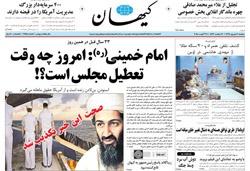 روزنامه کیهان؛ ۹ شهریور