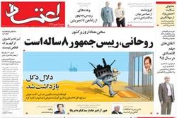 روزنامه اعتماد؛۹ شهریور