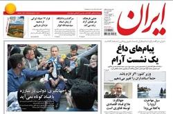 روزنامه ایران؛۹ شهریور