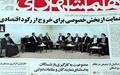 روزنامه همشهری پنجشنبه پنجم شهریور در یک نگاه