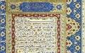 آشنایی با قرآن مرحوم زینالعابدین قزوینی