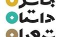 برج میلاد به داستان تهران جایزه میدهد
