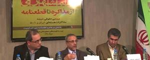 گزارش نشست «از مذاکره تا قطعنامه» در موسسه همشهری