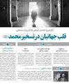 """خط حزبالله برای """"محمد رسولالله(ص)"""""""