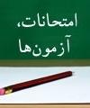 مجله آشنایی با شیوههای آمادگی برای امتحانات و آزمونها