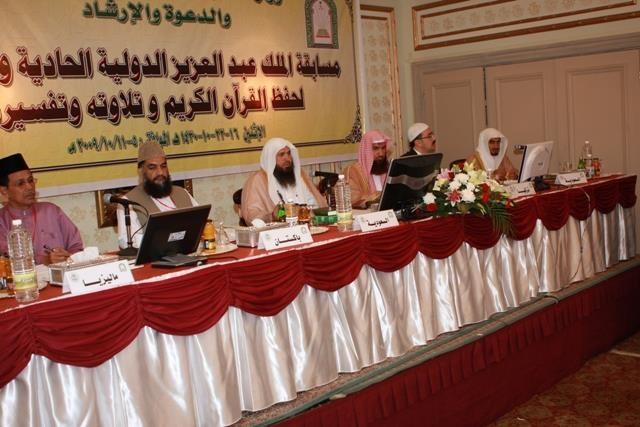برگزاری مسابقات بینالمللی قرآن عربستان با حضور متسابقین ۶۶ کشور