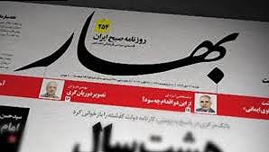 انتشار مجدد روزنامه بهار از هفته آینده