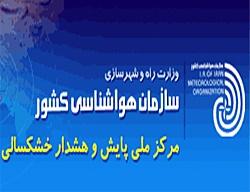 مرکز ملی پایش و هشدار خشکسالی