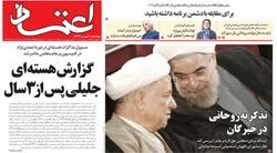 روزنامه اعتماد؛۱۱ شهریور