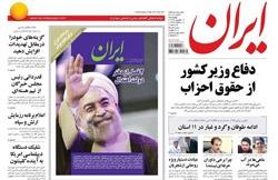 روزنامه ایران؛۱۱ شهریور