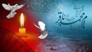 هفتم ذیالحجه سالروز شهادت حضرت امام محمد باقر