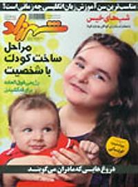شماره ۹۵ نشریه شهرزاد