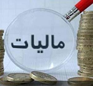 درآمد مالیاتی ایران از نفتی پیشی گرفت