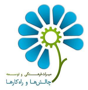دعوت نخستین همایش ملی میراث فرهنگی و توسعه پایدار از پژوهشگران و محققین