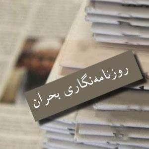 نشست تخصصی رسانه و بحران، ۱۳ مهر در دفتر مطالعات و برنامهریزی رسانهها