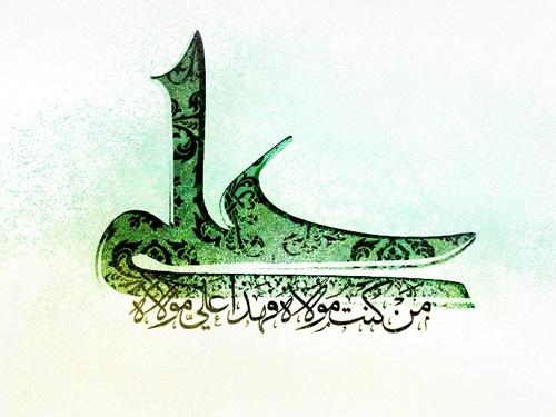عیدغدیر