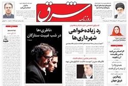 روزنامه شرق؛۱۴ شهریور