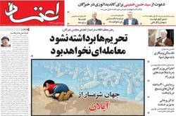 روزنامه اعتماد؛۱۴ شهریور